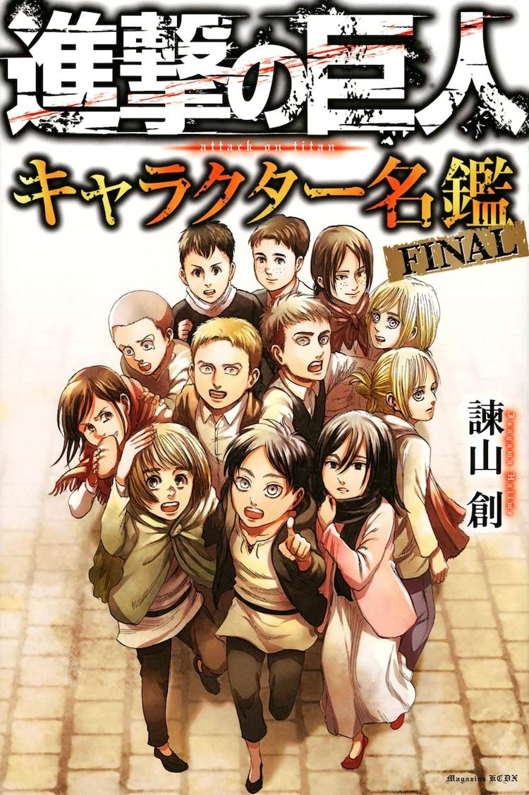 """""""Attack on Titan Full color edition"""" Volume 1"""