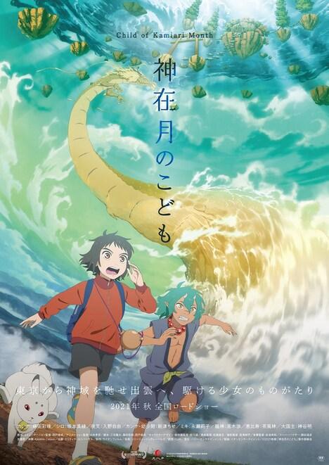 劇場アニメ「神在月のこども」のポスタービジュアル「諏訪・龍神Ver.」。