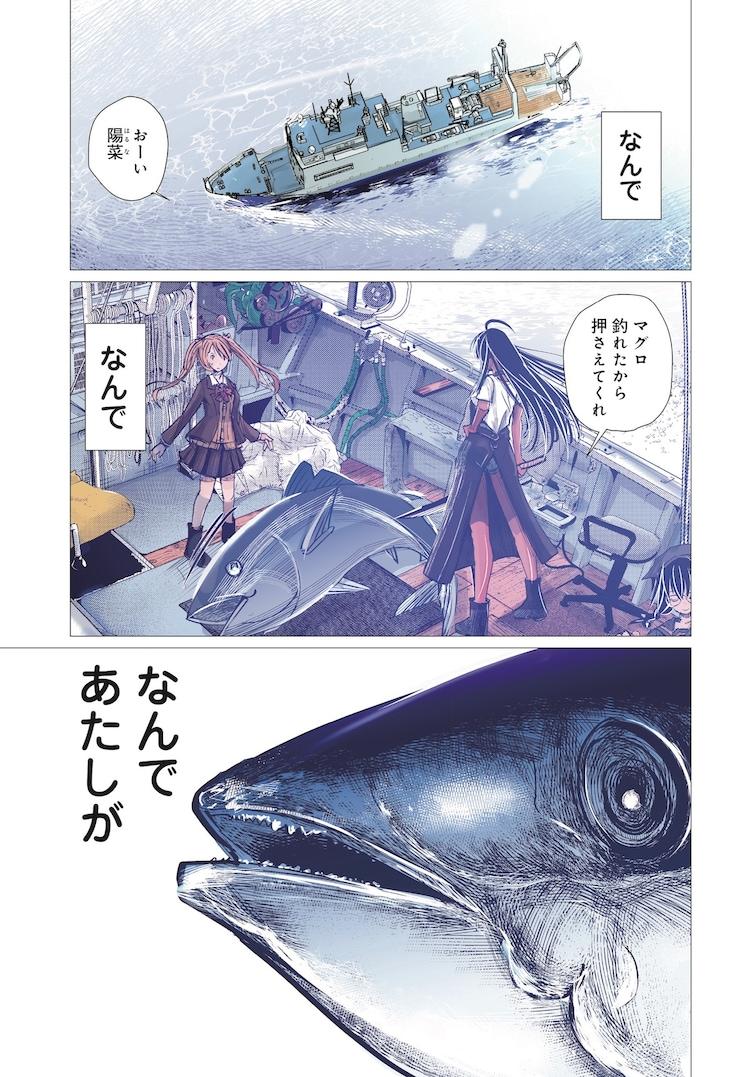 「マグロ少女 」1巻より。
