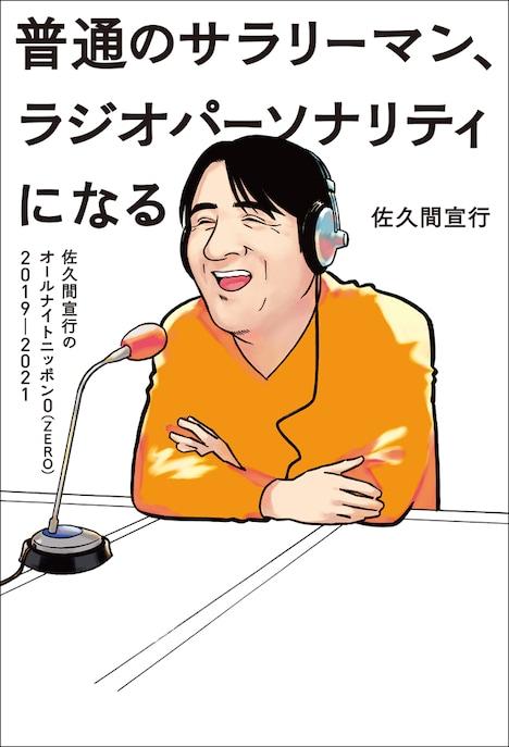 「普通のサラリーマン、ラジオパーソナリティになる~佐久間宣行のオールナイトニッポン0(ZERO)2019-2021~」