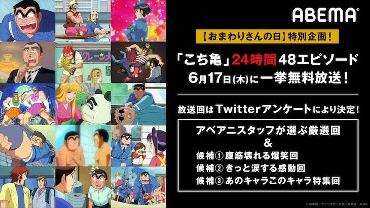 「こち亀24時間48エピソード一挙放送祭り!」の告知画像。