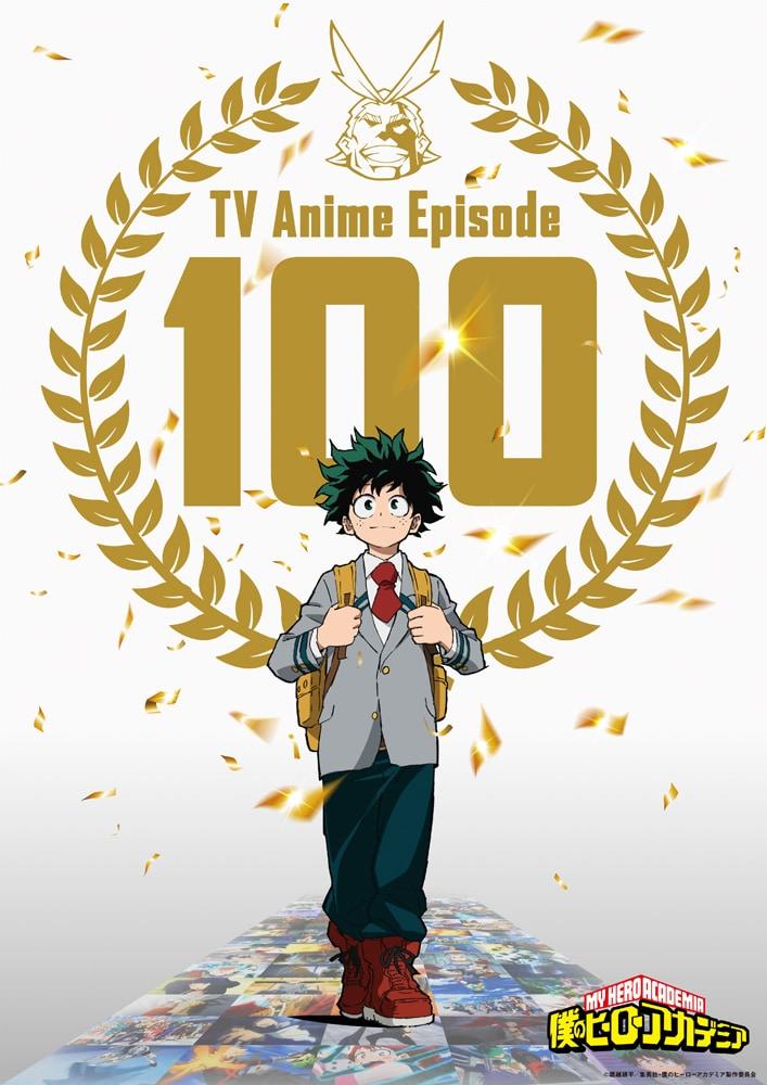 TVアニメ「僕のヒーローアカデミア」100話放送記念ビジュアル