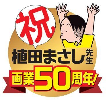 植田まさし画業50周年のロゴ。