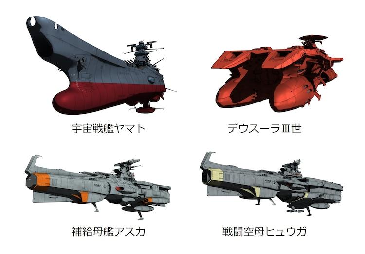 「宇宙戦艦ヤマト2205 新たなる旅立ち 前章 -TAKE OFF-」のメカデザイン。(c)西﨑義展/宇宙戦艦ヤマト2205製作委員会