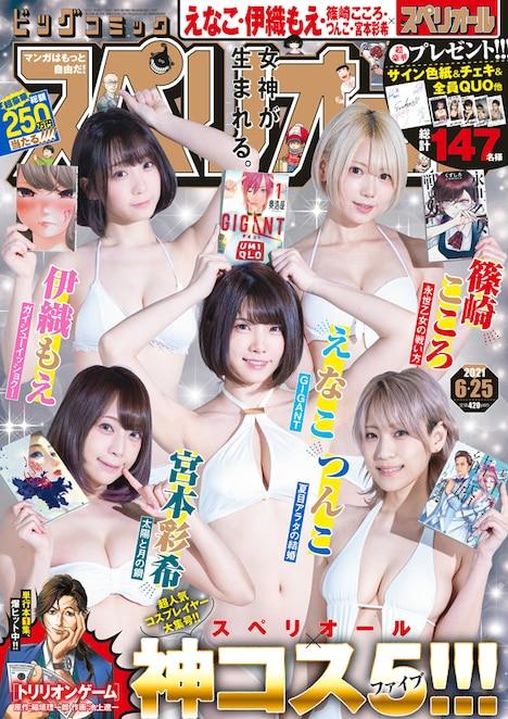ビッグコミックスペリオール13号