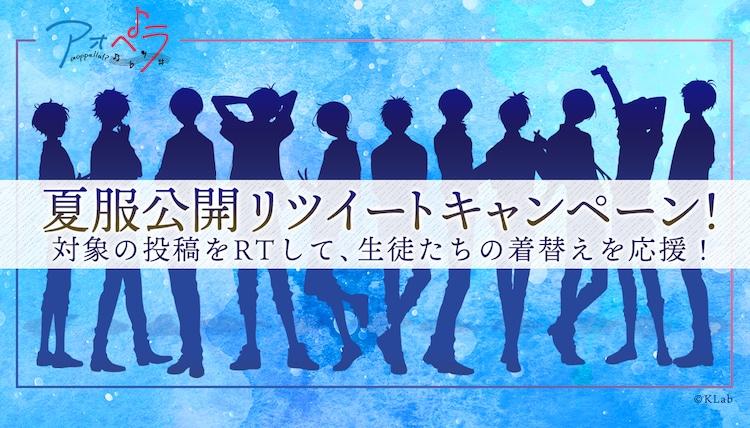 「夏服公開リツイートキャンペーン」のバナー。