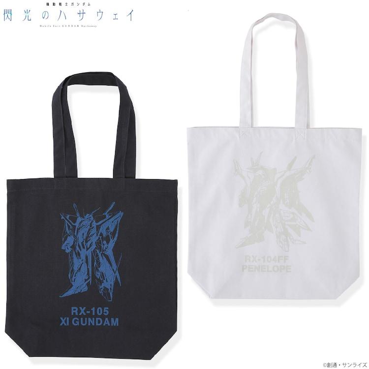 「機動戦士ガンダム 閃光のハサウェイ BLUEシリーズ/WHITEシリーズ トートバッグ」。