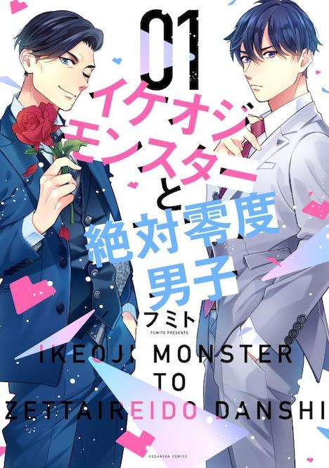 「イケオジモンスターと絶対零度男子」1巻
