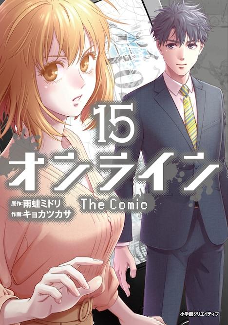 「オンライン The Comic」15巻