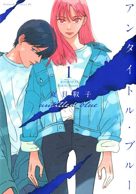 「アンタイトル・ブルー」1巻