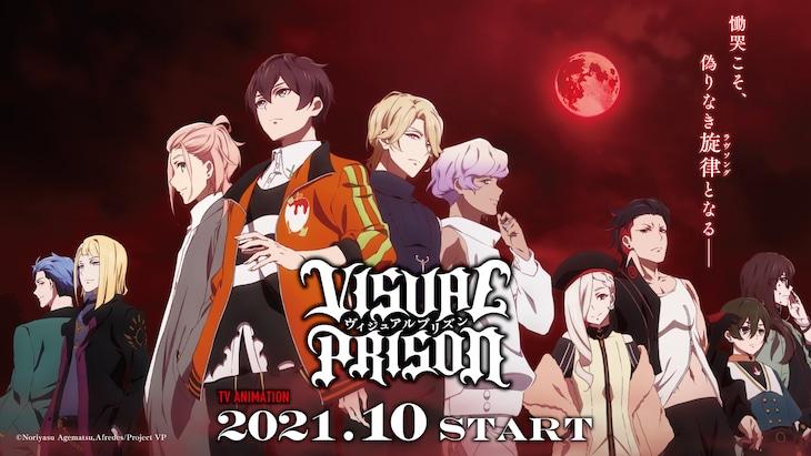 TVアニメ「ヴィジュアルプリズン」ティザービジュアル
