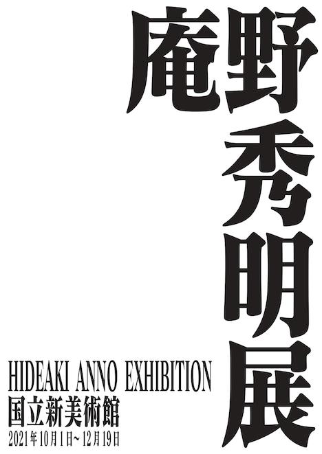 「庵野秀明展」ビジュアル