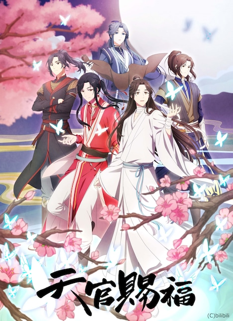 アニメ「天官賜福」日本版キービジュアル
