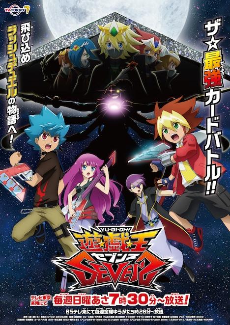 TVアニメ「遊☆戯☆王SEVENS」新キービジュアル