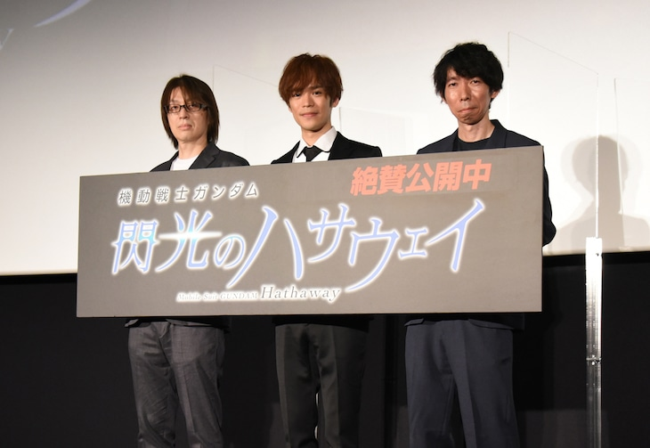 左から村瀬修功監督、小野賢章、ハサウェイ・ノア役の小野賢章、プロデューサーの小形尚弘。