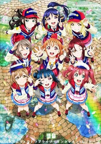 映画「ラブライブ!サンシャイン!!The School Idol Movie Over the Rainbow」キービジュアル(画像提供:NHK)