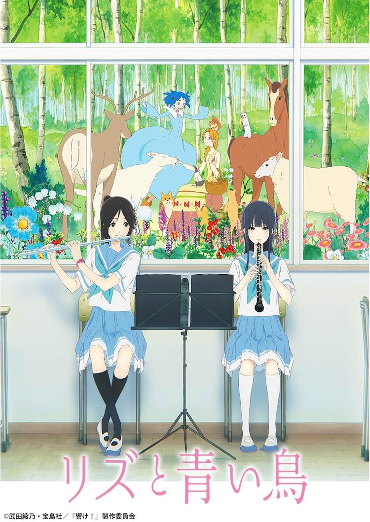 「リズと青い鳥」ビジュアル (c)武田綾乃・宝島社/『響け!』製作委員会
