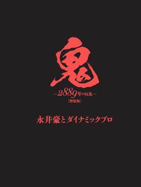 「鬼 -2889年の反乱- [特装版] with BOX」