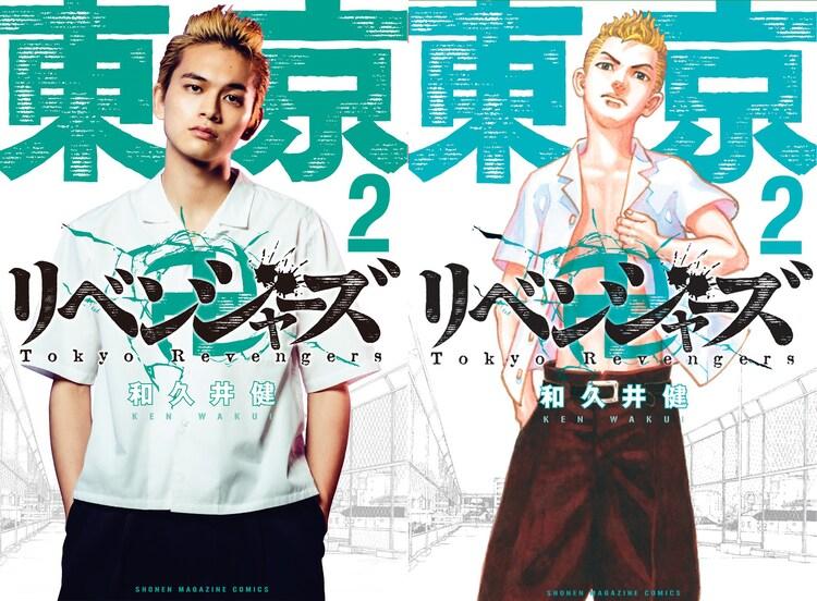 「東京リベンジャーズ」スターターセット2巻。