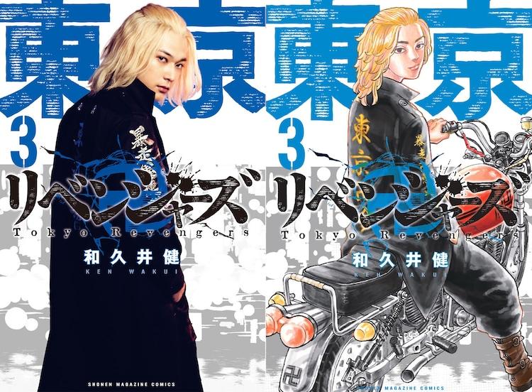 「東京リベンジャーズ」スターターセット3巻。