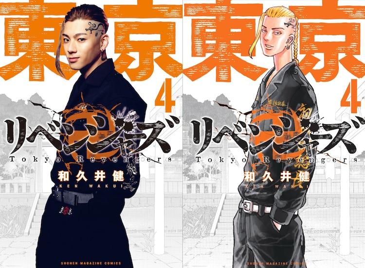 「東京リベンジャーズ」スターターセット4巻。