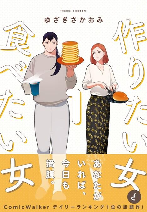 「作りたい女と食べたい女」1巻(帯付き)
