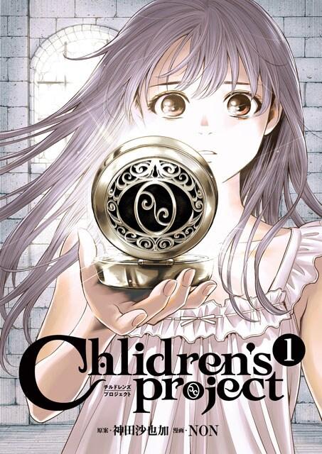 「Children's Project ‐チルドレンズプロジェクト‐」ビジュアル