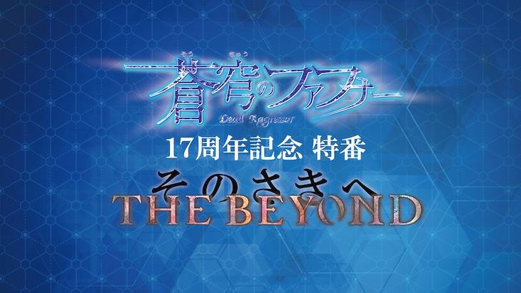 「『蒼穹のファフナー』17周年記念特番『THE BEYOND(そのさきへ)』」バナー