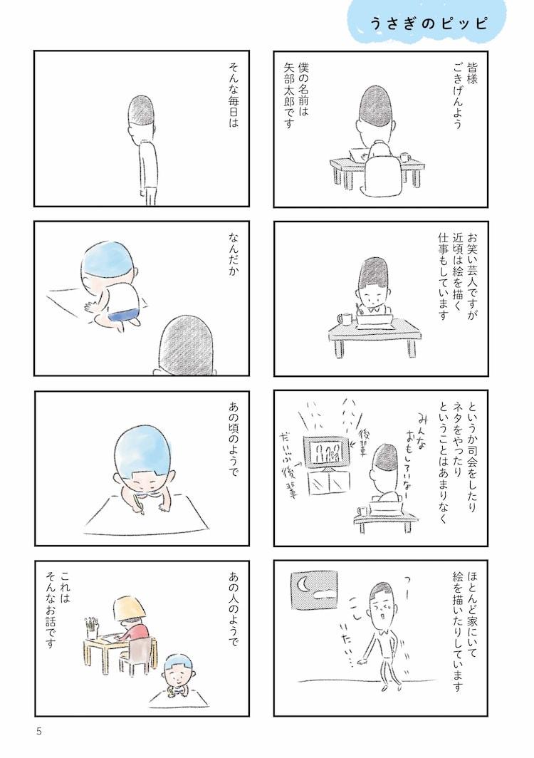 「ぼくのお父さん」より。