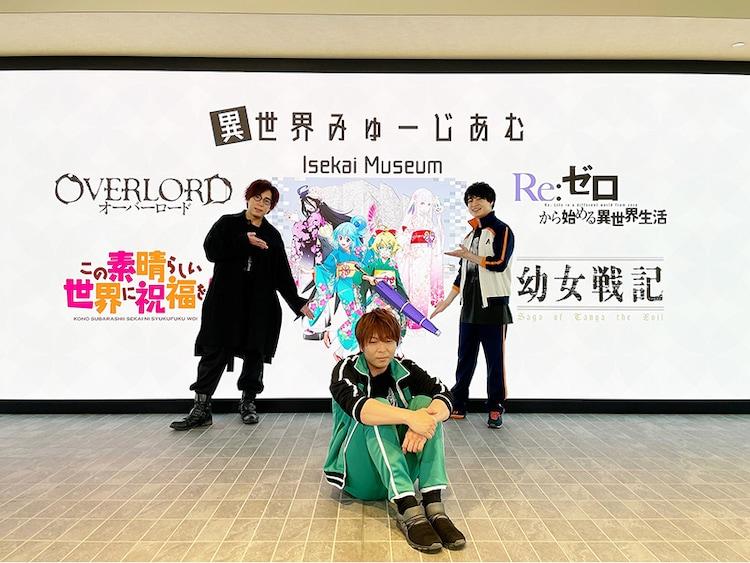 左から日野聡、福島潤、小林裕介。