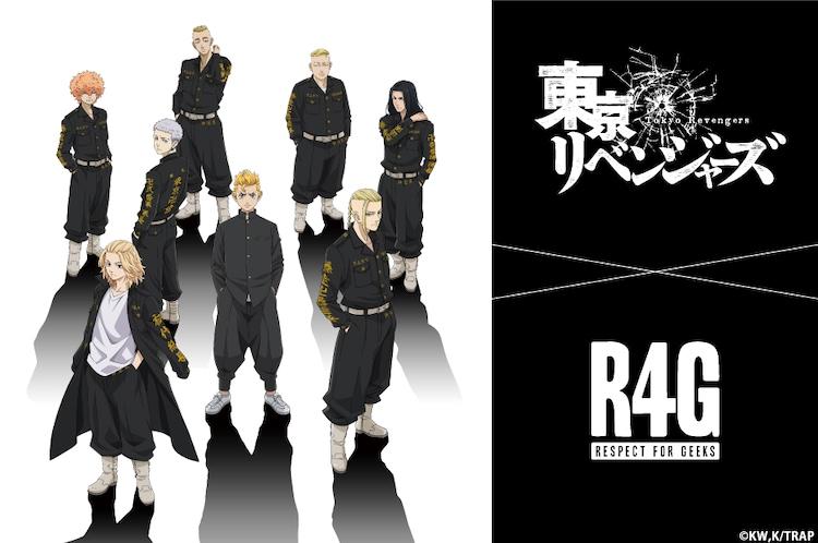 Vアニメ「東京リベンジャーズ」と、アパレルブランド・R4Gのコラボバナー。