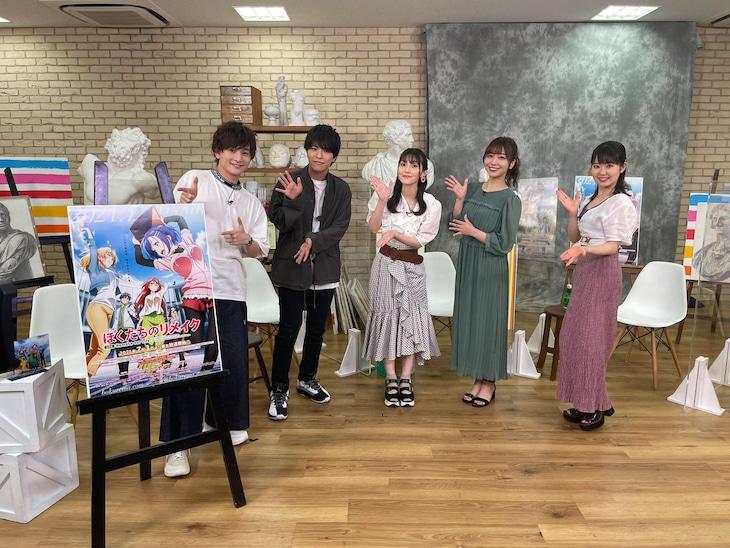 TVアニメ「ぼくたちのリメイク」放送直前特別番組収録時の様子。(c)木緒なち・KADOKAWA/ぼくたちのリメイク製作委員会