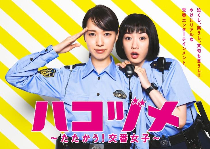 TVドラマ「ハコヅメ~たたかう!交番女子~」ポスタービジュアルの「『先輩と後輩』編」。