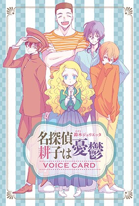 「名探偵 耕子は憂鬱」の「動画つきボイスカード」。
