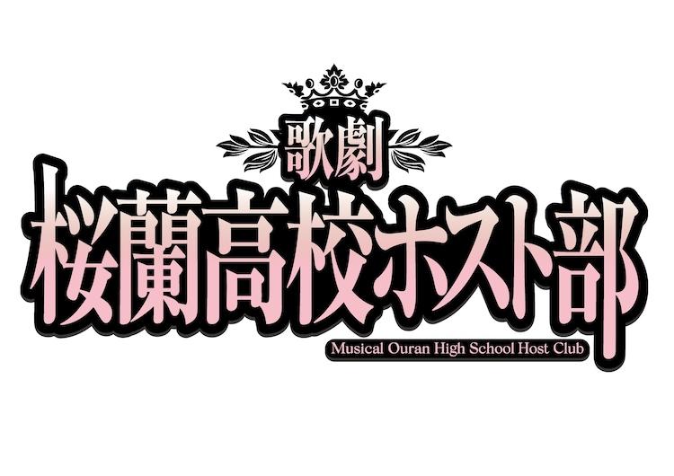 「歌劇『桜蘭高校ホスト部』」ロゴ
