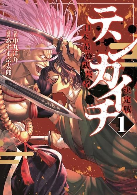 「テンカイチ 日本最強武芸者決定戦」1巻