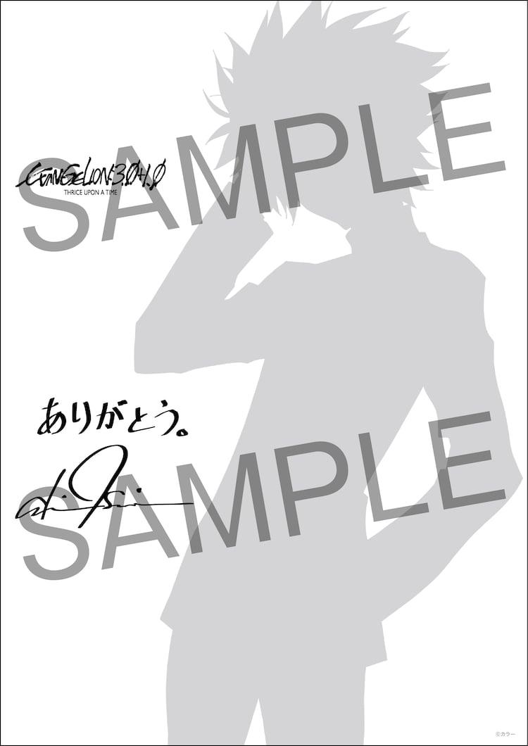キャストサイン入りミニポスター「渚カヲル」バージョン