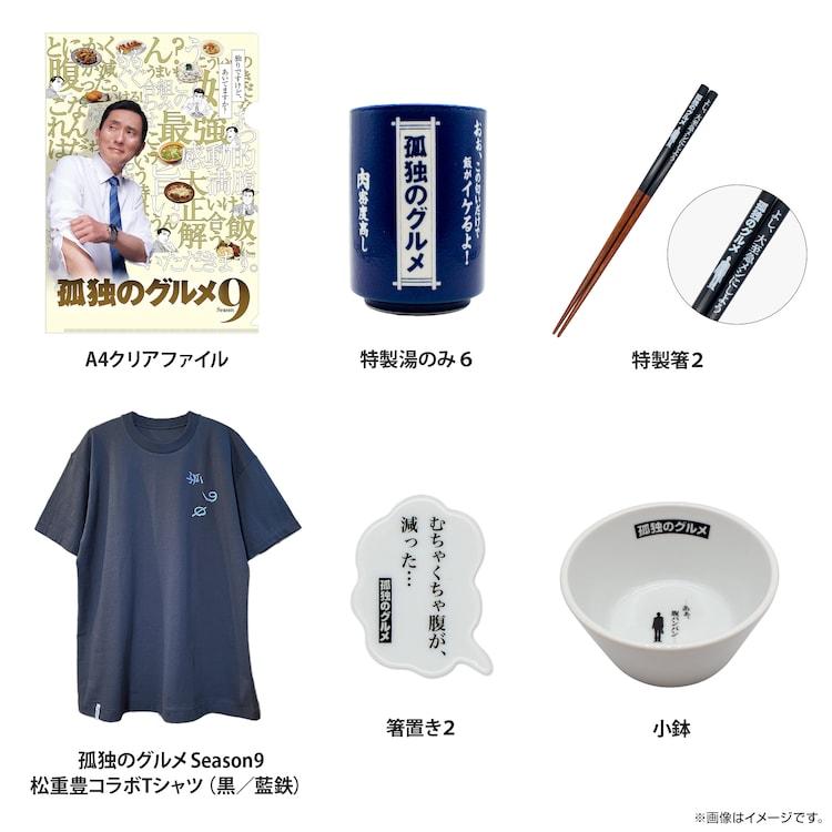 新たに登場したドラマオリジナルグッズ。(c)テレビ東京