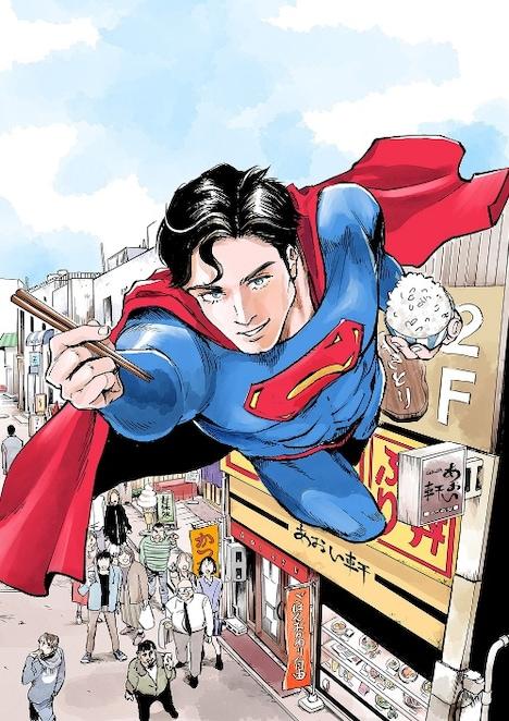 「SUPERMAN vs飯 スーパーマンのひとり飯」ビジュアル