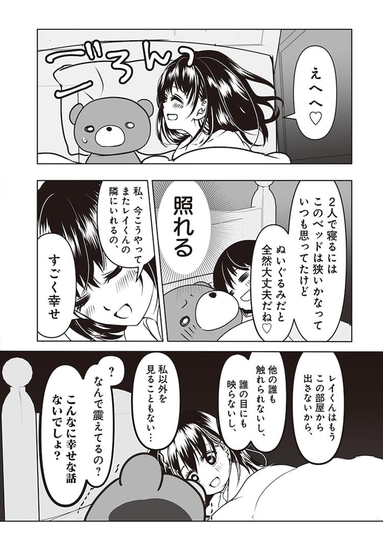 「ヤンデレ彼女に眠らせてもらえない話」収録の「ヤンデレ彼女と一緒に眠る話」。