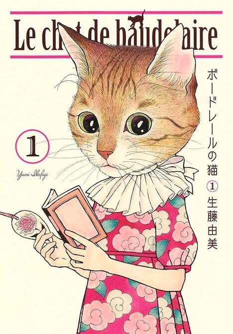 「ボードレールの猫」1巻