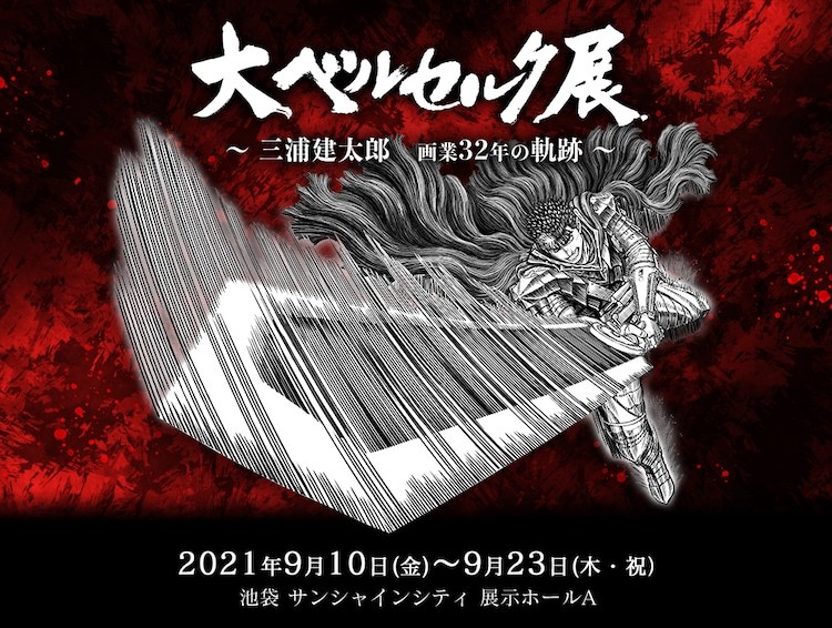 「大ベルセルク展~三浦建太郎 画業32年の軌跡~」ビジュアル
