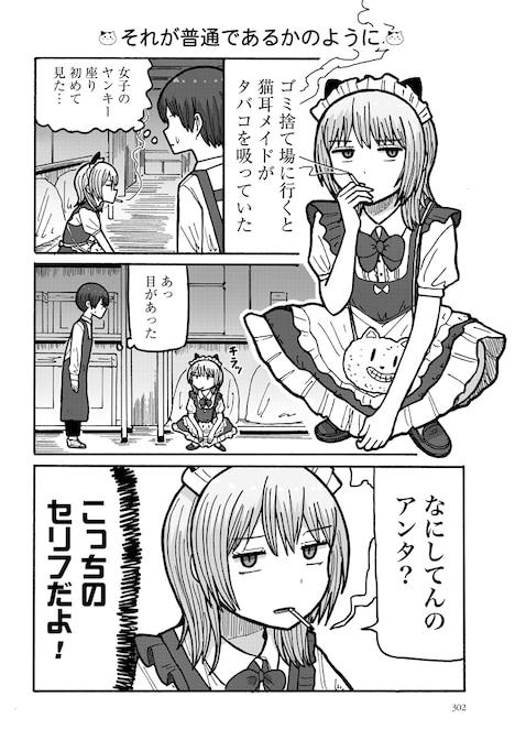 「スモーキングメイドロマンス」より。(c)いずみせら/コアミックス
