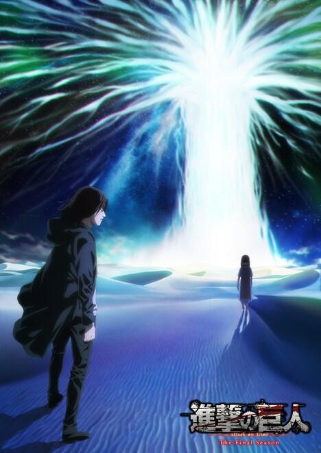 「『進撃の巨人』The Final Season Part 2」ティザービジュアル