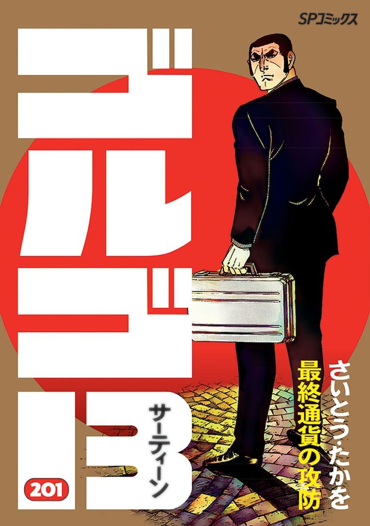 「ゴルゴ13」201巻「最終通貨の攻防」