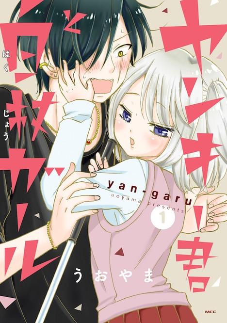 「ヤンキー君と白杖ガール」1巻 (c)うおやま/KADOKAWA