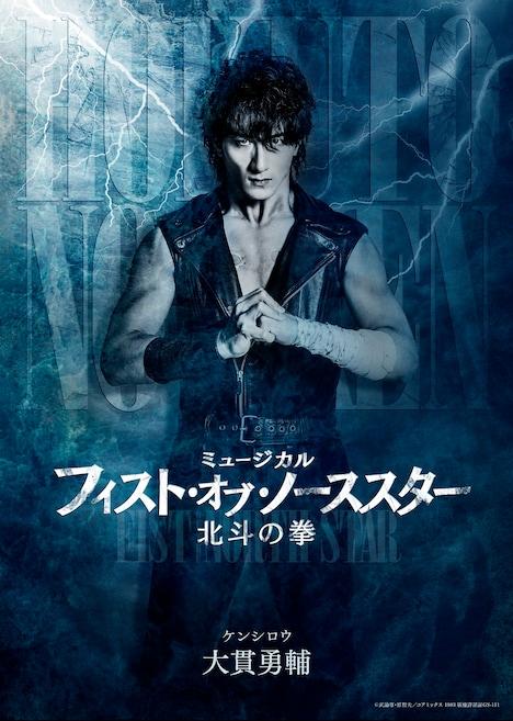 「ミュージカル『フィスト・オブ・ノーススター~北斗の拳~』」ビジュアル