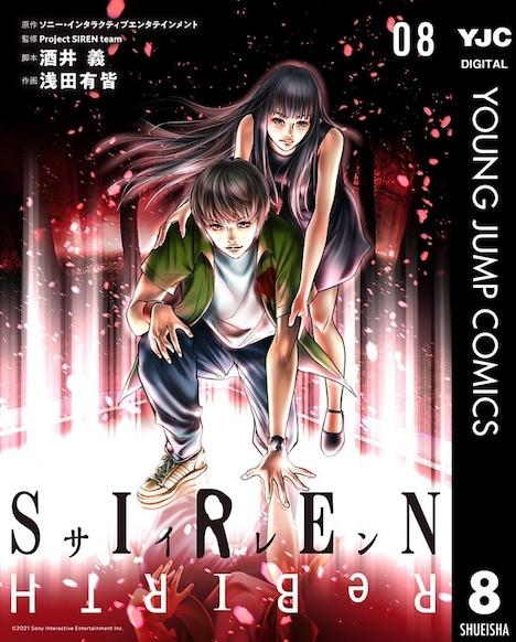 「SIREN ReBIRTH」8巻
