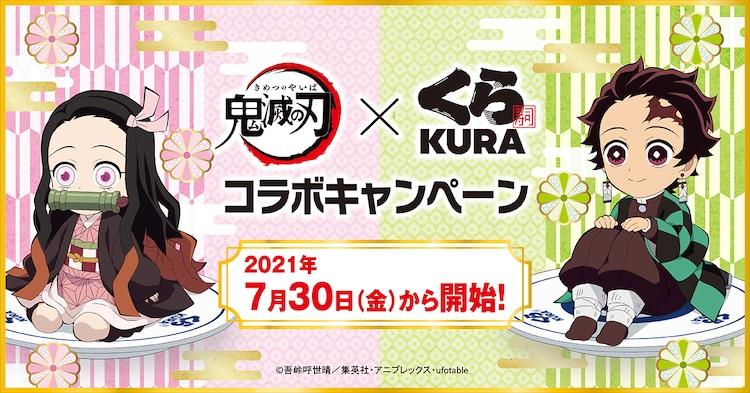 「鬼滅の刃」×くら寿司コラボキャンペーンのビジュアル。