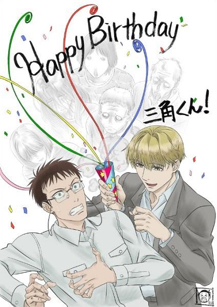 三角康介の誕生日お祝いイラスト。